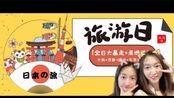 日本行vlog丨全日大暴走+圣地巡礼(关西篇)