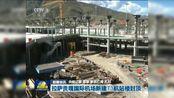 联播快讯:拉萨贡嘎国际机场新建T3航站楼封顶