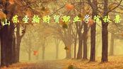 [纪录片/秋景]+《山东圣翰财贸职业学院》+秋景