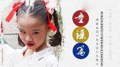 福建宁德: 周宁民间童谣《年节歌》