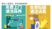 [最新福利]小米手机免费福利?小米手机免费贴膜,家电免费清理