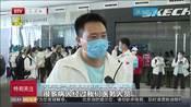 支援湖北医疗队分批撤离 武汉市民天河机场送别医疗队