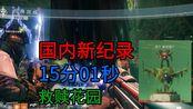 【命运2】黎明赛季-国人新纪录15分01秒 救赎花园速通