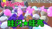 [宝妈趣玩]史莱姆牧场★26:闪亮球球+升级机器