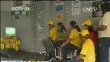 [视频]看足球 看巴西:足球是融入巴西人血液的运动