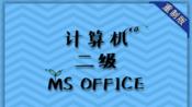 [03重制版][计算机二级MSOffice高级应用][计算机基础知识]计算机硬件系统