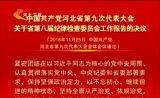 [河北新闻联播]中国共产党河北省第九次代表大会关于省第八届纪律检查委员会工作报告的决议