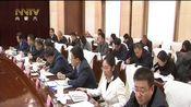 [内蒙古新闻联播]自治区十三届人大第二次会议筹备工作小组第一次会议召开