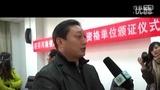 河南省第一批绿色环保装饰资格单位颁证仪式企业专访(超凡装饰、大铭装饰)
