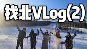 【Vlog】去漠河找北(2) 圣诞村滑雪场 金鸡之冠 神州北极广场 圣诞老人