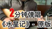 2分钟学会弹唱《水星记》原版 - 全网最简单教学 - (内含零基础谱)