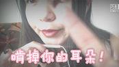 【阿铁助眠】双声道 口 月空 音+啃 麦 免疫必看!唤醒你沉睡的耳膜(ω)