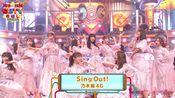 【仲良し46】『夜明けまで强がらなくてもいい』+『Sing Out!』CDTV SP 跨年live!2019→2020【乃木坂46】