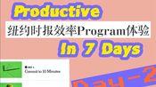 「外刊效率课程体验-Day 2」跟纽约时报开启7日效率计划