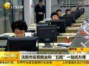 """沈阳市实现就业和""""五险""""一站式办理 101028 辽宁新闻"""