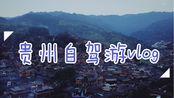 【贵州自驾游】吹爆贵州省!记录这个南方天堂   神仙景色旅拍