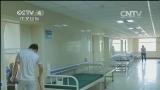 [中国新闻]安徽太和:不明气体中毒 79名学生入院治疗