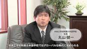 日本留学中央工学院附属日本语学校介绍短片【启程留学】
