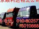北京到海门物流公司【专线直达】北京到海门货运公司