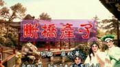 【粤剧】《白蛇传之断桥产子》(文千岁、李宝莹、尹飞燕、梁少芯、蔡玉茹)