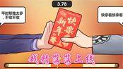 中国式家长p7-过年收红包,戏精落落上线