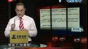 """视频:湖北人社局招聘被指设""""世袭局"""""""