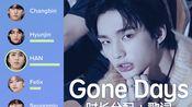 Stray Kids - Mixtape : Gone Days (时长分配 + 歌词)