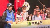 香港市民美领馆前集会:香港是中国的!不用美国人说三道四