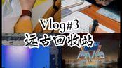 【Noir】Vlog#4 远古回收站/看剧观影的日常/声二巡演/mxh女孩上头唱歌实录/SA/在阳光仍正好时