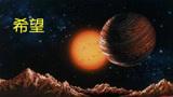 银河系中70%都是红矮星,科学家:50亿年后移居的希望!