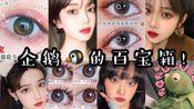 新手向干货|美瞳的小知识你都知道吗?|如何挑选靠谱的瞳代防止被骗|新手佩戴美瞳示范|新手推荐美瞳|美瞳护理&护眼小tips|大脸预警|踩雷&安利