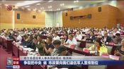 """[贵州新闻联播]""""贵州省最美退役军人""""先进事迹首场巡回报告会在贵阳举行"""