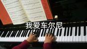 【钢琴】车尔尼作品Op.849 第22首