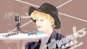 {恭疏陈舍}2月17日NCT DREAM NCT127 MARK 颗颗/头头 Photoshop PS录屏