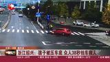 浙江绍兴:孩子被压车底 众人38秒抬车救人