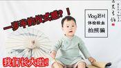 【vlog.18+1】一岁半啦啦啦啦!!!去体检抽血 卖废品 拍照片 全家福 忙绿的一天
