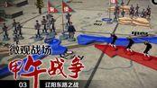 《微观战场·甲午战争》第三集 辽阳东路之战 - CCTV纪录