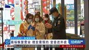 武汉正在重启中:商场恢复营业,理发需预约,堂食改外卖……