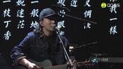 赵照-雨巷 (Live)(蓝光)