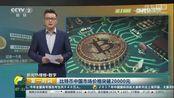 11 新闻热搜榜·数字 比特币中国市场价格突破20000元_CCTV节目官网-CCTV-2_央视网()[超清版]