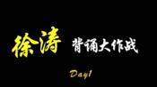 徐涛,背诵大作战,连续加载,评论区有文档可下载_bilibili
