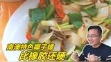 【VLOG 103】4个人在汕头南澳岛吃海鲜 爆炒椰子螺 鲜蒸皮皮虾 紫菜炒饭 好吃!