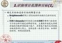 05-IT项目管理-上海交通大学(流畅)