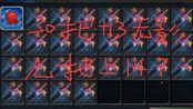 DNF:30把+13的无影剑,有几把可以上14?真实几率测试!