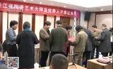 [新闻60分-杭州]首届浙江省陶瓷艺术大师名单公布