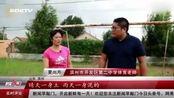 山东新闻联播报道滨州校园足球: 成为滨州城市新名片