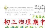 初三物理期中,广东茂名今年考题,欧姆定律比例计算入门思路