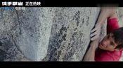 《徒手攀岩》狂揽艾美奖七项大奖 首曝正片片段释出惊险画面