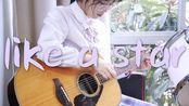 「指弹吉他」《like a star》完整版 时隔半年那个jk女生带着夏伯变调夹回来了!