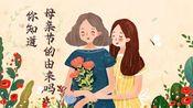 """【干货知识】你知道母亲节的故事吗?原来还有一个""""中华母亲节"""""""